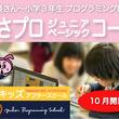 ユーバー、幼児・低学年向けプログラミング教室を 玉川学園前の「玉川キッズアフタースクール」で10月開講