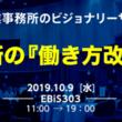 士業向けセミナー『第8回 士業事務所のビジョナリーサミット2019』を東京・恵比寿で開催