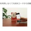 日本美食が銀行やカードの会員向けキャンペーンに役立つBINナンバーベースのマーケティングリューションの提供を開始