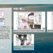 株式会社wwwaap(ワープ)、『Yahoo! JAPAN クリエイターズプログラム』にパートナーとして参画。SNS漫画のアニメーション化作品の提供を開始。