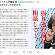 吉本の闇営業問題が一段落  ガリットチュウ福島さん・ムーディ勝山さんら活動再開宣言&謝罪ツイート