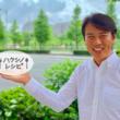レシピのない実験型料理教室「ハクシノレシピ」 元Apple米国本社副社長 兼 日本法人代表 前刀 禎明氏がアドバイザー就任