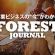 """""""森林の未来を考える""""ウェブサイト『FOREST JOURNAL(フォレストジャーナル)』がオープン"""