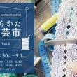 【大阪・枚方T-SITE】全国から布やボタンなどの手芸用品を集めた『ひらかた手芸市vol.1』開催!