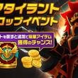 新作縦型RPG『ハローヒーロー: Epic Battle』が夏の大型アップデートを実施!