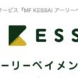 MF KESSAI、売掛金の早期資金化を実現する『MF KESSAI アーリーペイメント』提供開始