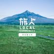 すごい旅人求人サイト「SAGOJO」、旅人アンバサダーによる地域支援プログラム「旅人ローカルコミュニティ」をスタート