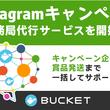 Instagramキャンペーン事務局代行サービスを開始!キャンペーン企画から賞品発送まで一括してサポート