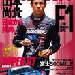 「AUTO SPORT(オートスポーツ) No.1513」8月23日発売!