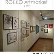 六甲ミーツ・アート 芸術散歩2019 関連企画アート作品の展示・販売、「ROKKOアートマーケット2019」 15人の作家と共に、宇野亞喜良の新作も特別出展
