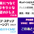 """キラっとヤバかわいい14書体を年額3500円で """"戦うヒロイン""""っぽいフォントパック「mojimo-jewel☆」登場"""
