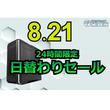 本日限りでCore i5-9600K搭載PCなどが特価になる「24時間限定セール」が開催