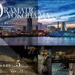 NITOH株式会社が提供するマンションブランド『RELIA』シリーズより『リライア横濱大通り公園』が神奈川県横浜市南区永楽町に登場