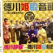 Katana Projectの『応援歌』&『キャラクター』決定! 8月27日(火)ザ プレミアム レジデンス ラグナヴェール東京で 発表パーティー開催  ~シータ波の歌声とMars Babyが世界を癒す~