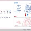 『エガオノダイカ』のチェンジングマグカップの受注を開始!!アニメ・漫画のオリジナルグッズを販売する「AMNIBUS」にて