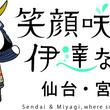 【ホテル日航成田】ホテル日航成田×宮城県 館内レストランにて「Miyagi Fair」開催