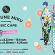 """初音ミクの楽曲に浸れる""""初音ミク MUSIC CAFE 3本目""""が東京と福岡で期間限定オープン! イラストレーター・如月憂さんの描き下ろしイラストを使用したオリジナルグッズの販売も"""