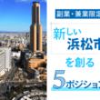 浜松市が副業・兼業でプロ人材を公募