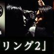 夏の暑さも吹き飛ばす!?カラオケルームで、大迫力のホラー映画鑑賞!JOYSOUNDの新サービス「みるハコ」で、映画「リング2」を無料配信決定!
