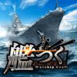 ――総員造艦、錨を上げよ。艦隊クラフトTPSゲーム『艦つく -Warship Craft-』の正式サービス開始!