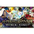 『FGO Arcade』新サーヴァント★4(SR)ニトクリス(アサシン)」の情報を公開!