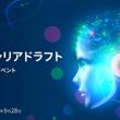 完全審査制!AI専攻学生×AIエンジニアのキャリアイベント『AI キャリアドラフト』9/28 (土)開催決定!