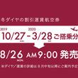 FDA、2019年10月27日以降の路線・便数計画を決定・2019年10月27日~2020年3月28日ご搭乗分の各種運賃を設定