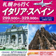 日本から最短・最速のヨーロッパ路線、フィンエアー札幌~ヘルシンキ線就航記念ツアー「札幌から行くイタリア・スペイン」8月21日(水)14:00発売開始