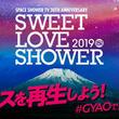 『SWEET LOVE SHOWER 2019』よりあいみょん、アレキ、PerfumeらのライブをGYAO!で無料配信