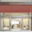 「土屋鞄製造所 日本橋店」オープン!伝統と革新が共存する街 東京・日本橋で届ける、職人仕立ての革鞄
