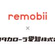 『remobii (リモビー)』がトヨタカローラ愛知と提携