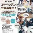 起業支援が受けられる☆武蔵小山駅徒歩2分 コワーキングスペース 2019年10月1日(火)OPEN!一期生募集中