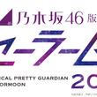 乃木坂46版ミュージカル「セーラームーン」新作の上海公演が決定、タイムテーブルも