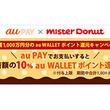 ミスタードーナツが初のQRコード決済! 「au PAY」導入、10%還元キャンペーンも