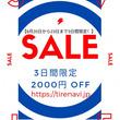 TIRENAVI.JP ( タイヤナビ ) での【中古ホイール】セールキャンペーンを発表しました。