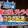「魔王様、リトライ!」コラボレーション動画公開!コラボ記念「Twitterキャンペーン」スタート!!