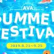 「AVA」,過去のコンテンツ環境を体験できる「CLASSICチャンネル」が開催。「AVA SUMMER FESTIVAL」が本日スタート