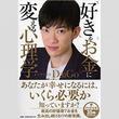 メンタリストDaiGo、「N国の参謀気取り」に「単なる中二病」の指摘!
