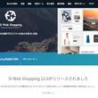 ECサイト構築パッケージ「SI Web Shopping」最新版でAmazon Personalize対応