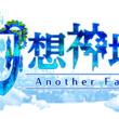 """「幻想神域 -Another Fate-」""""もうひとつの運命""""が始まる!天使と人間のハイブリット「リリ族」実装を含むまったく新しいアップデートを次週8月28日に実施決定!"""