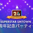SMTOWNのリズムゲームアプリ『SUPERSTAR SMTOWN』2周年を記念したイベントを開催好きなアーティストカードがもらえる豪華ログインボーナスなどがスタート!