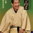 三遊亭歌武蔵・柳家喬太郎・三遊亭兼好の落語CD&DVDがそろって発売!!