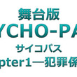 「PSYCHO-PASS サイコパス」第1期が初の舞台化、10月上演へ! 狡噛慎也役に久保田悠来、宜野座伸元役に真田佑馬