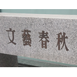N国・立花党首「週刊文春とのバトル」は「空前の死闘」に発展する!