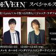 『CODE VEIN』TGS2019 SPステージが開催決定。石川界人&諏訪部順一&Lynnが登壇ゲストに!