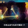 『トライン4:ザ・ナイトメア プリンス』 3人の英雄を切り替えて仕掛けを謎解くゲームプレイ動画を公開!『東京ゲームショウ2019』へのプレイアブル出展も決定!
