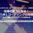9/18(水)HTMLの限界とXMLの可能性を解説!「現場の戦力になる!HTMLコーディングの効率化 ~W3C標準によるコンテンツの自動生成~」開催
