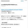 「ファミチキ無料」と偽告知 ソフトバンク「SUPER FRIDAY」かたる迷惑メールに注意喚起