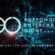 """【基調講演】ブロックチェーンゲームをプレイ体験! 「Roppongi Enterchain Night #7」で""""社会貢献型""""暗号資産専用ショッピングモールを運営するcryptomall ouが登壇"""