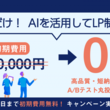 AI活用LPデザイン『AIR Design』【10社限定】初期費用30万円無料キャンペーン!グロービス主催「G-STARTUP」採択記念!